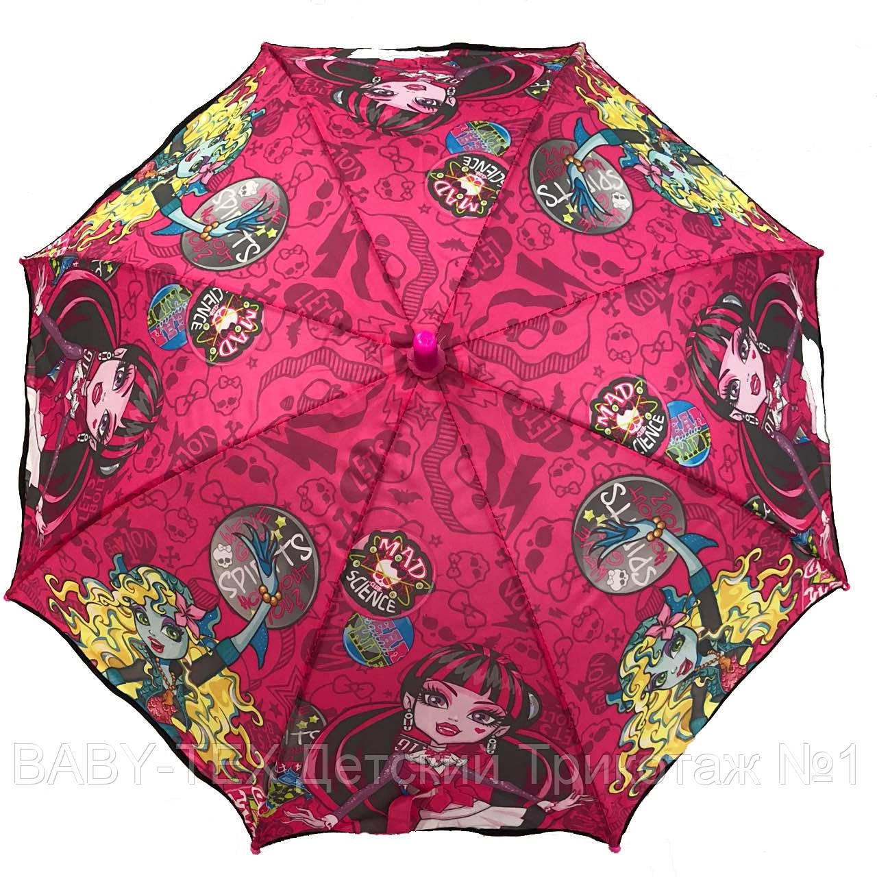 """Зонтик для девочек """"Монстр Хай"""""""