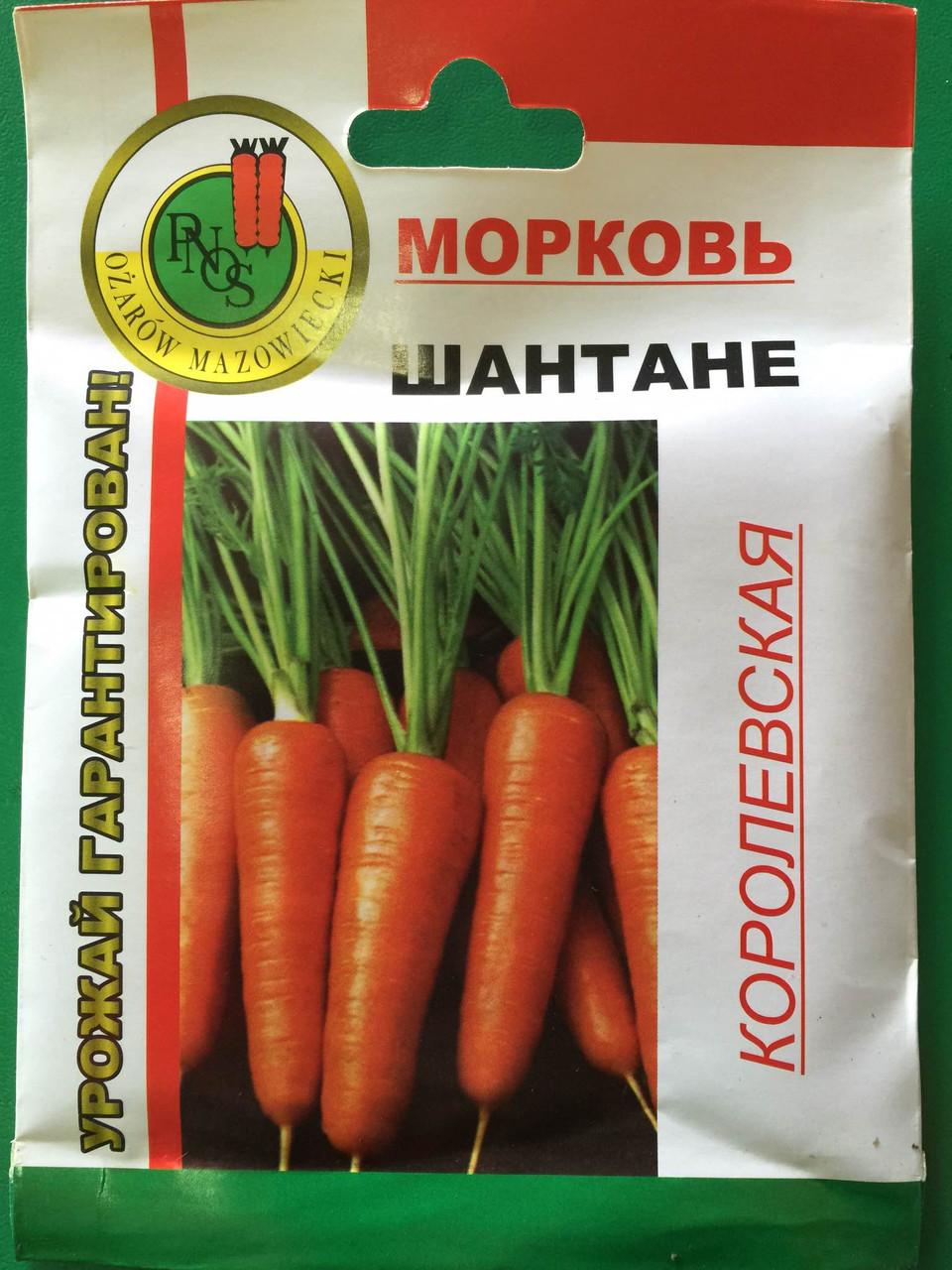 Семена моркови Шантане 20 г