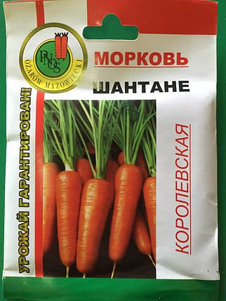Семена моркови Шантане 20 г, фото 2