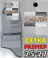 Носки мужские с сеткой Смалий Украина серые 25-27р NML-06151