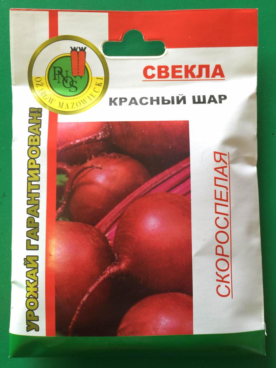 Семена свеклы Красный Шар 20 г