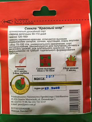 Семена свеклы Красный Шар 20 г, фото 2