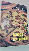 Блюда из грибов С.Валитов