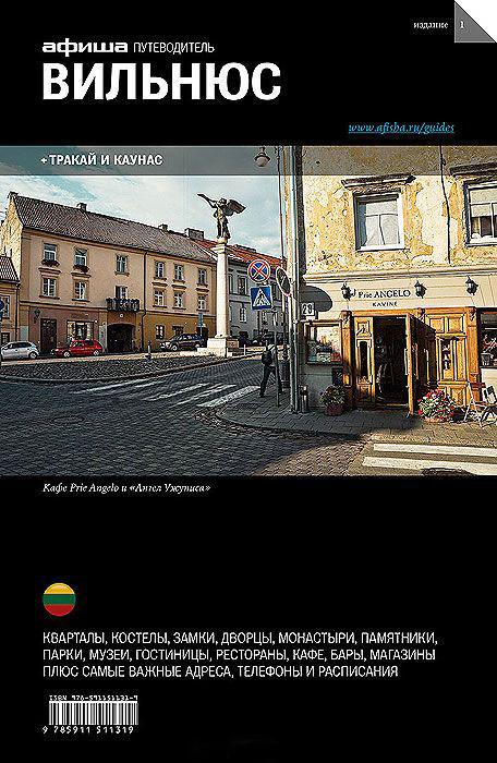 Вильнюс. Путеводитель Афиши - Интернет-магазин Goods Shop в Киеве