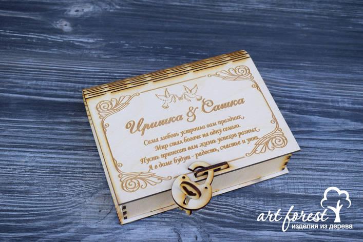 Свадебная шкатулка для денег, фото 2