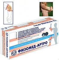 Лечение до полного восстановления локтевого сустава изделием «Физомед-Артро»