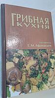 Грибная кухня Е.Афанасьев
