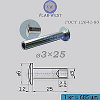 Заклепка полупустотелая ГОСТ 12641-80, Ø3х25 мм