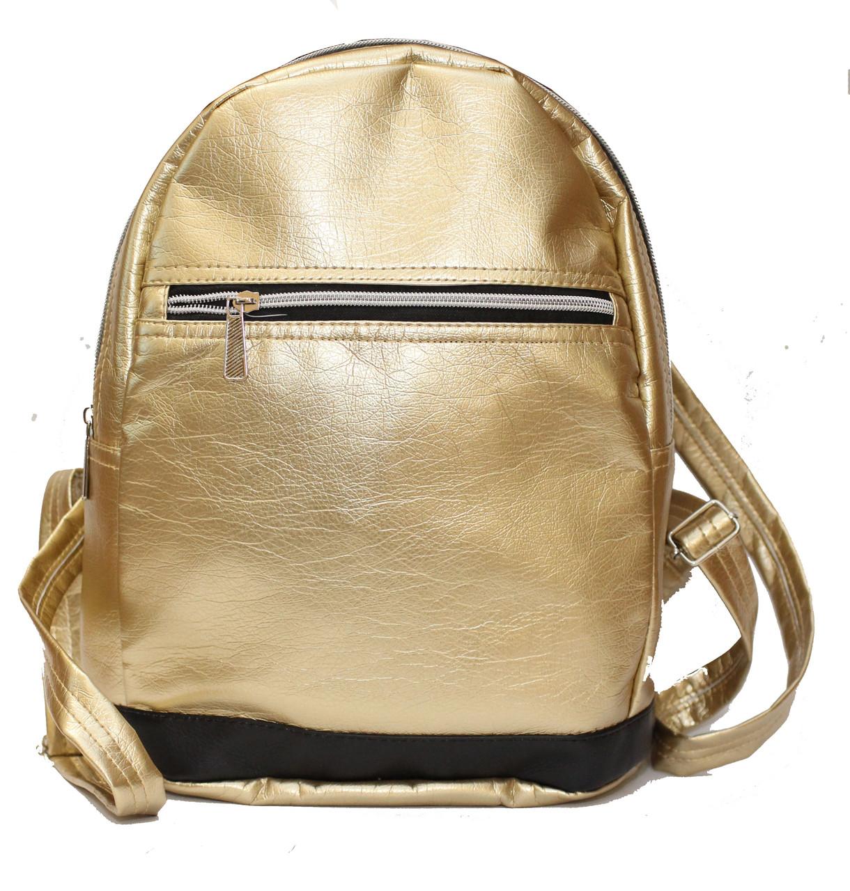Женский городской рюкзак золотистого цвета.(10881)