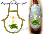 Новогодний фартушек на бутылку под вышивку бисером №1