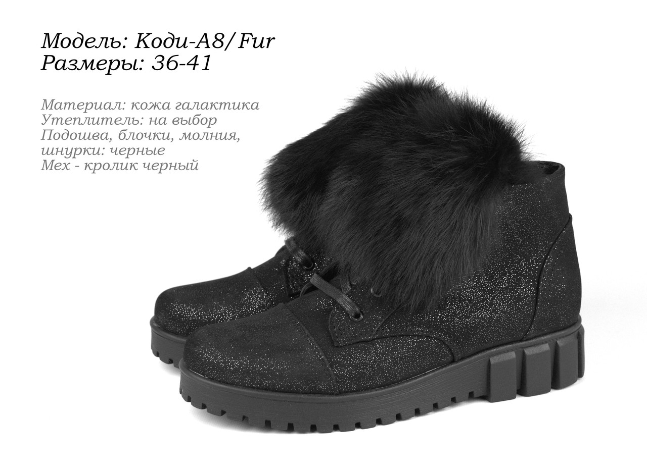 Зимние ботинки с мехом. ОПТ.