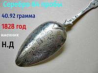 Антикварная ЛОЖКА с орнаментом Серебро 84 пробы 40.92 грамма, фото 1
