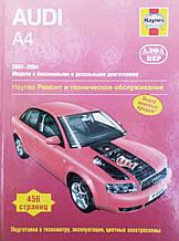 AUDI A4 Модели 2001-2004 гг. Haynes Ремонт и техническое обслуживание
