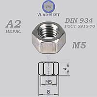 Гайка шестигранная DIN 934 А2 (нержавейка) М5