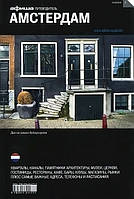 Амстердам. Путеводитель Афиши