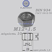 Гайка шестигранная с мелким шагом резьбы черная DIN 934 М12х1,5 прочность 10