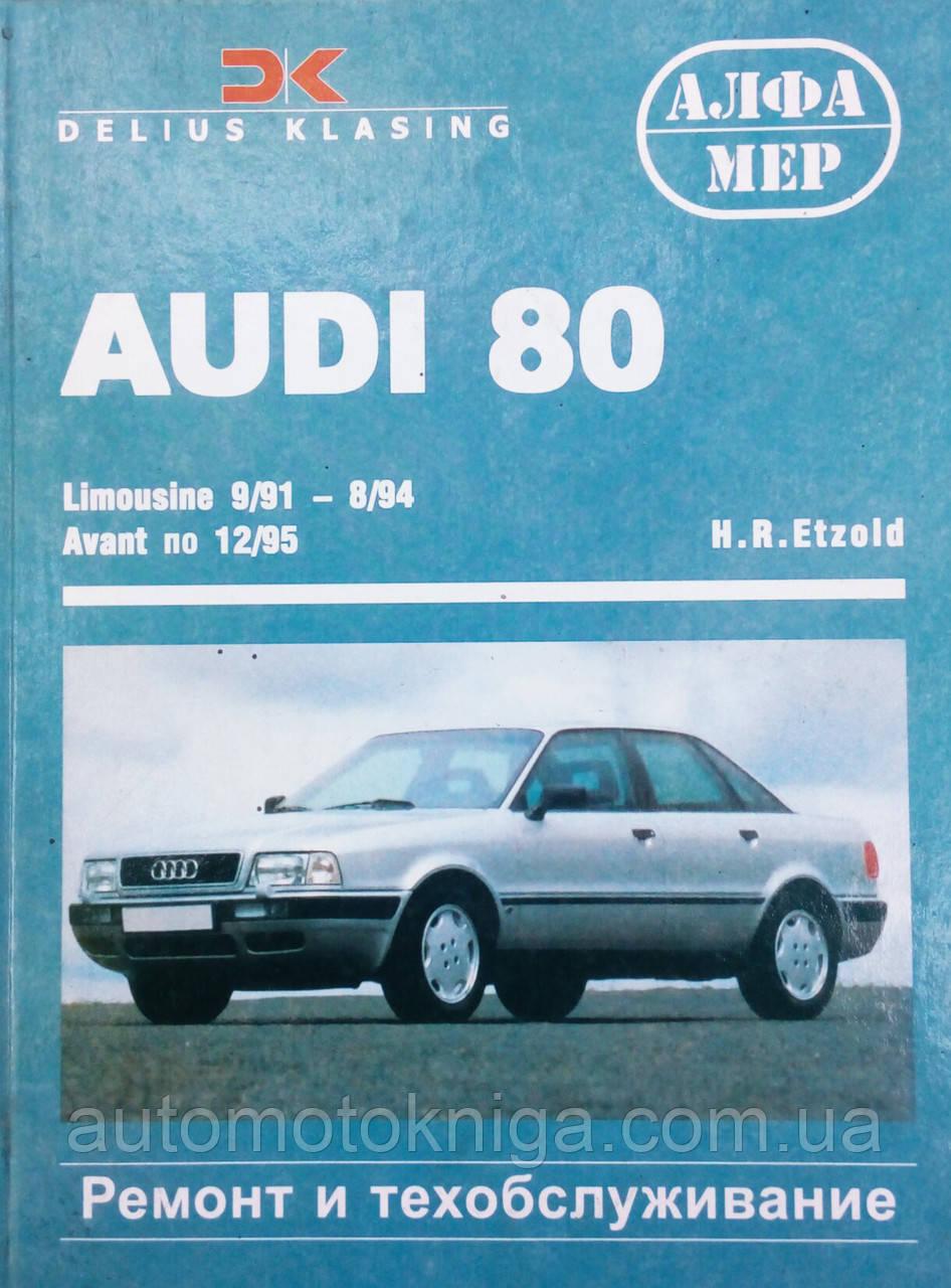 AUDI 80  Limousine 9/91-8/94  Avant по 12/95   Ремонт и техобслуживание   H.R. Etzold