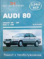 AUDI 80  Limousine 9/91-8/94  Avant по 12/95   Ремонт и техобслуживание   H.R. Etzold, фото 1