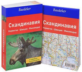 Скандинавия. Путеводитель. Норвегия. Швеция. Финляндия. С подробной большой картой. Baedeker