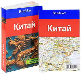 Китай. Путеводитель. С подробной большой картой. Baedeker