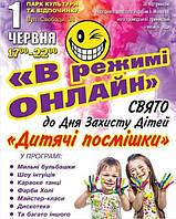 «Дитячі посмішки» і фарба Холі в Шостці!