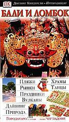 Бали и Ломбок. Дорлинг Киндерсли. Путеводители (2004)
