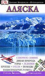 Аляска. Дорлинг Киндерсли. Путеводители (2008)