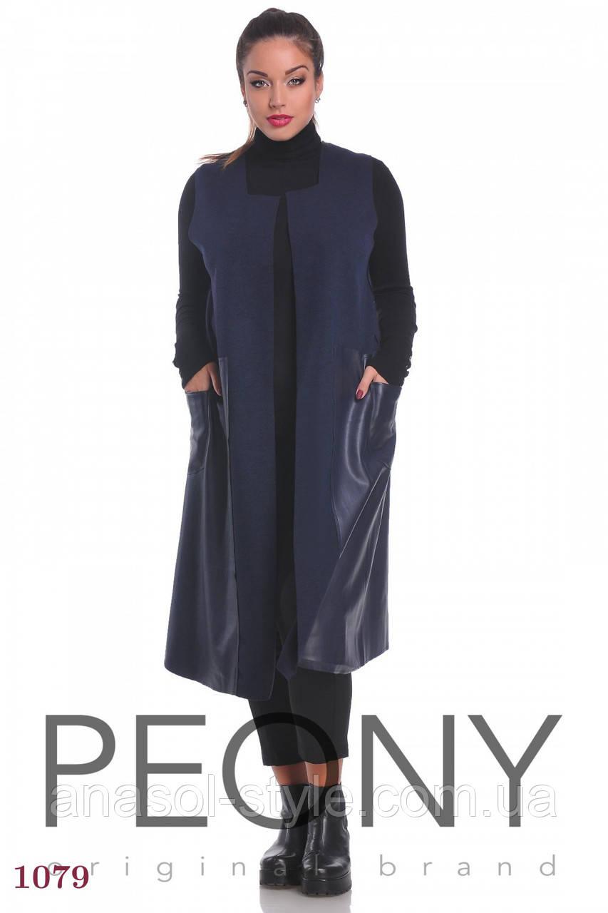 Кардиган Валледжо (50-52 размер, синий) ТМ «PEONY»