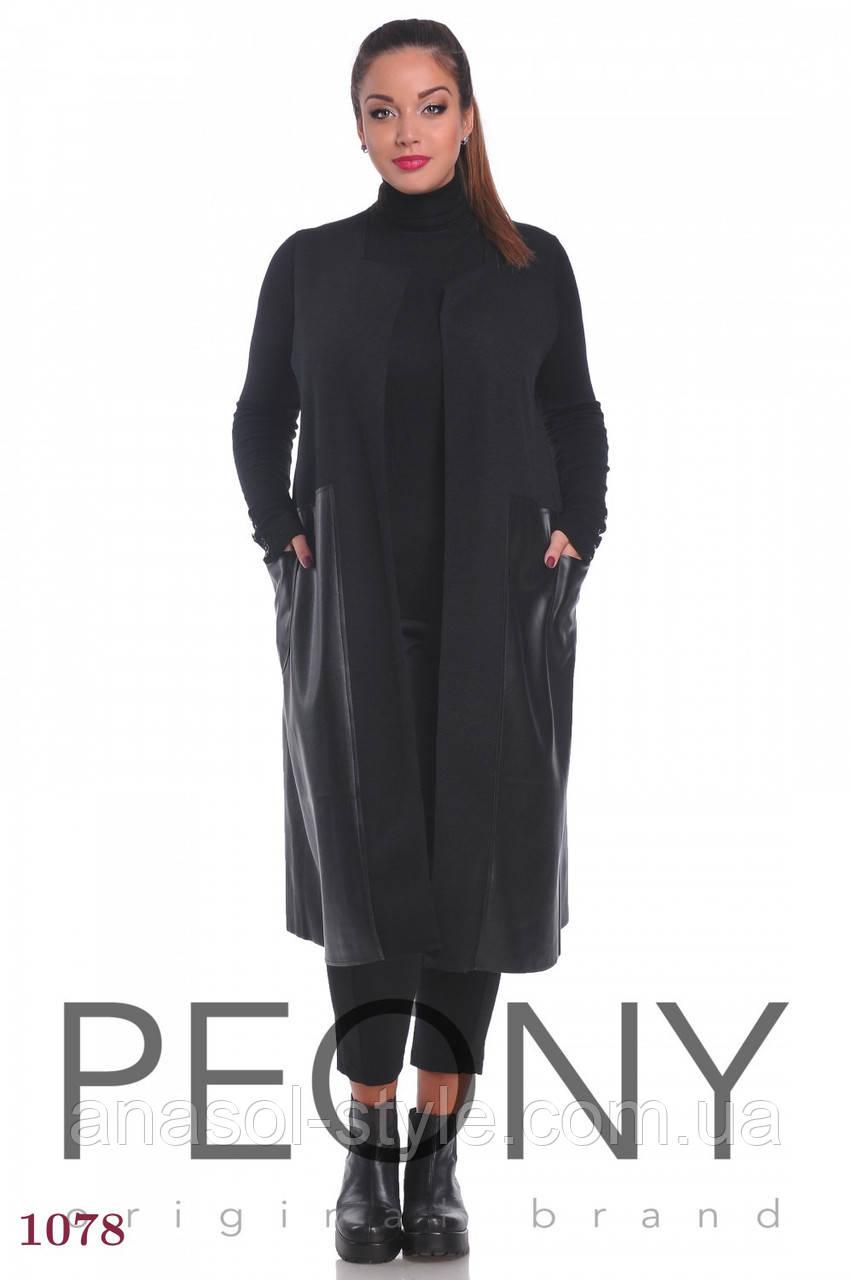 Кардиган Валледжо (50-52 размер, черный) ТМ «PEONY»