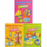 Мастерство с наклейками Майструвалка з наліпками Раскраска Фиксики , №1-2-3, 008530