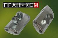 Зажим плашечный ПА2-2 (70) мм. кв.