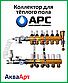 Коллектор для теплого пола APC на шесть контуров в сборе, фото 2