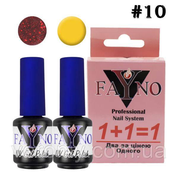 Набор гель-лаков Fayno 1+1, №10 (17,18)