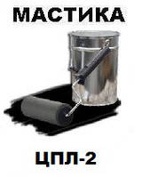 Мастика ЦПЛ-2