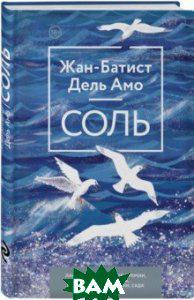 Дель Амо Жан-Батист Соль (изд. 2018 г. )