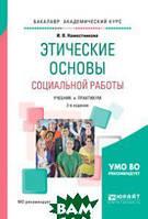 Наместникова И.В. Этические основы социальной работы. Учебник и практикум для академического бакалавриата