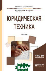 Баранов В.М. Юридическая техника. Учебник для бакалавриата и специалитета
