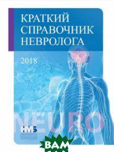 Никитин С.С. Краткий справочник невролога