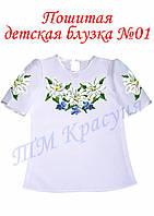 Блуза детская пошитая с коротким рукавом №1, фото 1