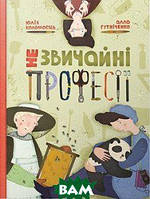 Алла Гутніченко Незвичайні професії