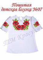 Блуза дитяча пошита з коротким рукавом №7, фото 1