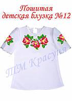 Блуза детская пошитая с коротким рукавом №12, фото 1