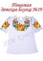 Блуза детская пошитая с коротким рукавом №19, фото 1