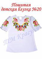 Блуза детская пошитая с коротким рукавом №20, фото 1