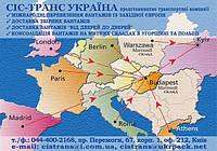 Международные грузоперевозки, сборные грузы из Западной Европы