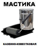 Мастика казеино-известковая