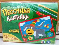 Картинка из песка «Ослик». Набор для детского творчества