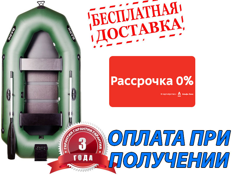 Лодка BARK B-250N, Двухместная Надувная ПВХ Гребная Резиновая Барк Б-250Н, Реечный коврик, Навесной транец