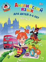 Крижановская Т.В. Английский язык: для детей 5-6 лет. Ч. 2. 2-е изд., испр. и перераб.