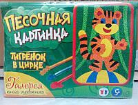 Картинка из песка «Тигрёнок». Набор для детского творчества, фото 1